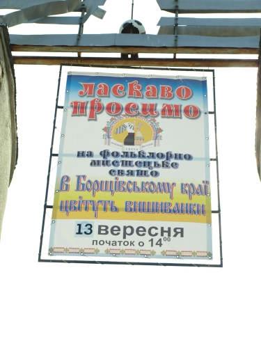Борщ'їв-2009