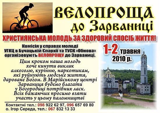 Велопроща