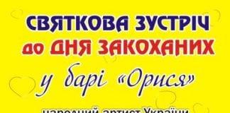 Орися-Павлік