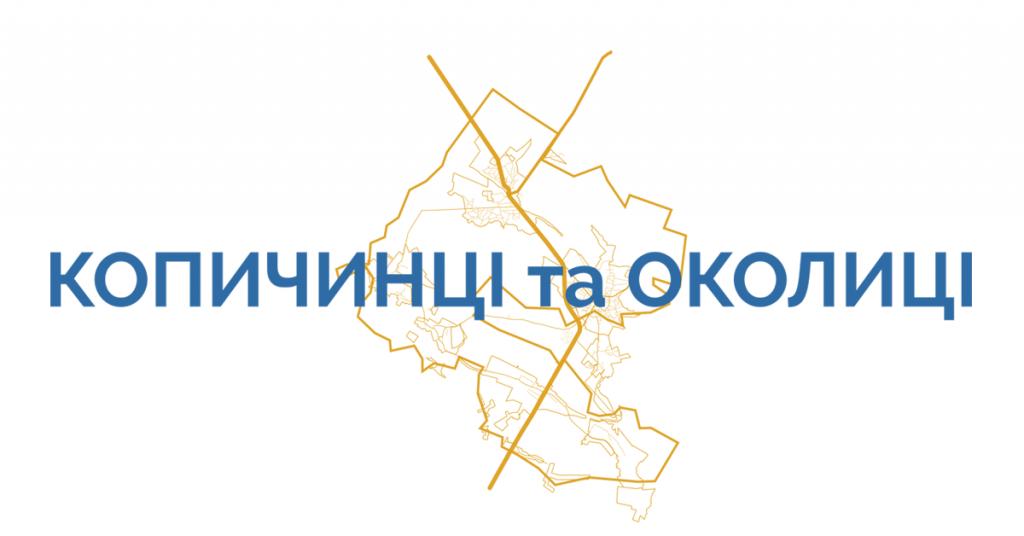 (c) Kopychyntsi.com.ua